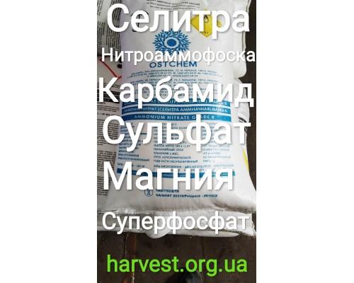 Селитра аммиачная 34, 4%  1000кг Ostchem \ Черкассы